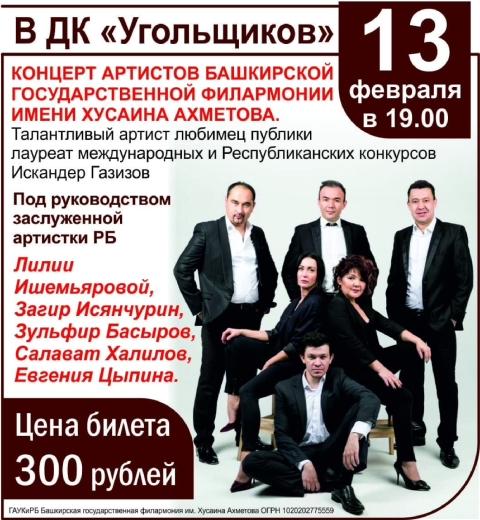 Группа под руководством Лилия Ишемьярова в рамках марафона